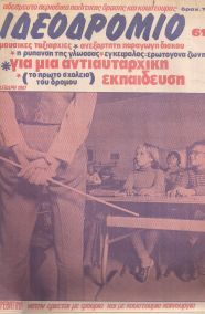 ΙΔΕΟΔΡΟΜΙΟ ΤΕΥΧΟΣ 61